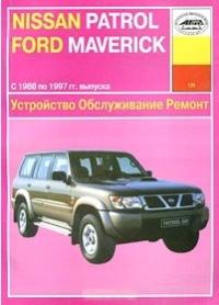 Руководство Nissan Patrol,Ford Maverick c 88-97 г. (бензин)